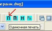 """Вид панели """"Печать"""" для запуска программы печати."""