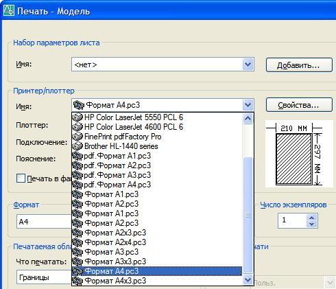 Изображение окна настроек печати с раскрытым списком плоттерных конфигураций