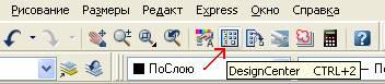 Изображение кнопки запуска дизайн-центра в AutoCAD