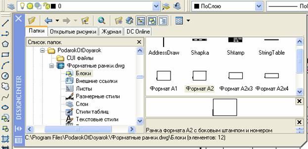 Изображение открытого окна дизайн-центра