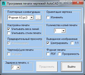Изображение окна программы печати PodarokOtDoyarok