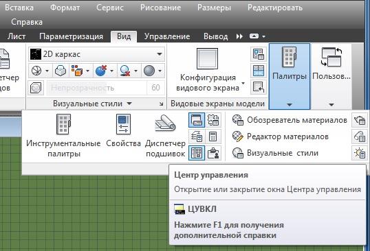 Кнопка запуска дизайн-центра с ЛЕНТЫ